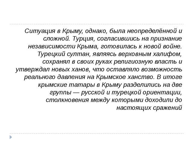 Ситуация в Крыму, однако, была неопределённой и сложной. Турция, согласившись...
