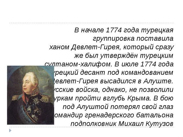 В начале1774 годатурецкая группировка поставила ханомДевлет-Гирея, который...
