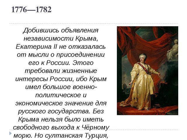 1776—1782 Добившись объявления независимости Крыма, Екатерина II не отказалас...