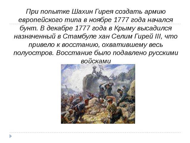 При попытке Шахин Гирея создать армию европейского типа в ноябре 1777 года на...