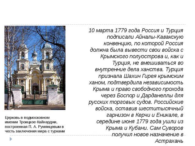10 марта1779 годаРоссия и Турция подписалиАйналы-Кавакскую конвенцию, по к...