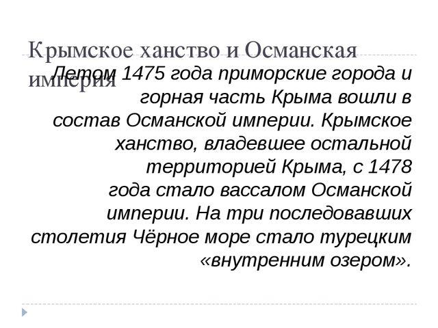 Крымское ханство и Османская империя Летом1475 годаприморские города и горн...