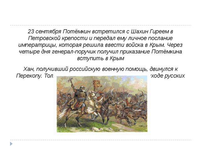 23 сентября Потёмкин встретился с Шахин Гиреем в Петровской крепости и переда...