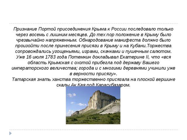 Признание Портой присоединения Крыма к России последовало только через восемь...