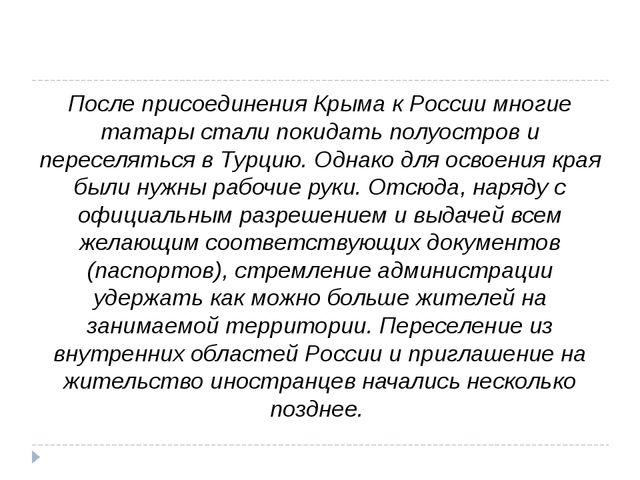 После присоединения Крыма к России многие татары стали покидать полуостров и...