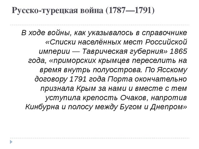 Русско-турецкая война (1787—1791) В ходе войны, как указывалось в справочнике...