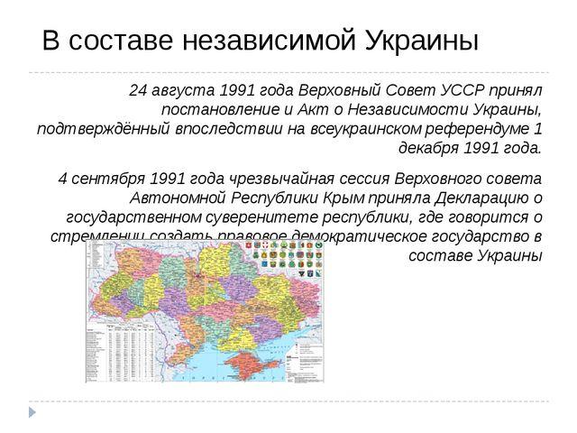 24 августа1991 годаВерховный Совет УССРпринял постановление и Акт о Незави...