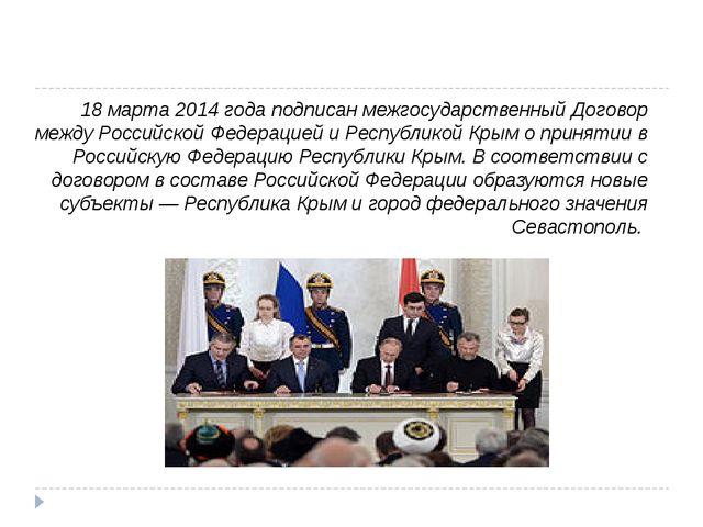18 марта2014 годаподписан межгосударственныйДоговор между Российской Федер...