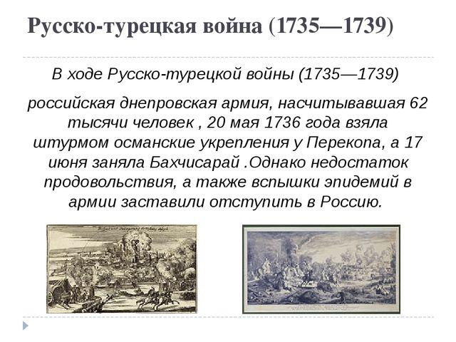 Русско-турецкая война (1735—1739) В ходеРусско-турецкой войны (1735—1739) ро...
