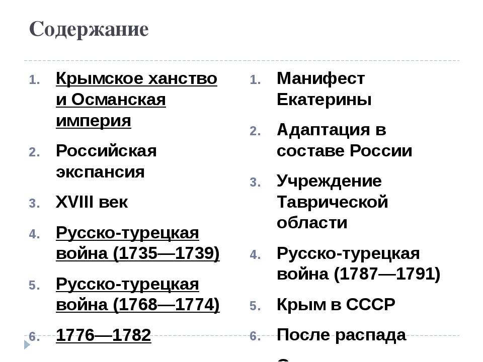 Содержание Крымское ханство и Османская империя Российская экспансия XVIII ве...