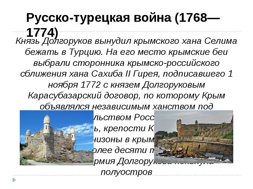 Князь Долгоруков вынудил крымского ханаСелима бежать в Турцию. На его место...