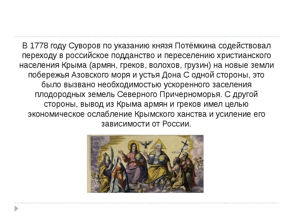 В 1778 году Суворов по указанию князяПотёмкина содействовал переходу в росси...