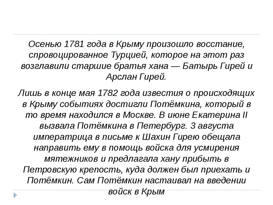 Осенью1781 годав Крыму произошло восстание, спровоцированное Турцией, котор...