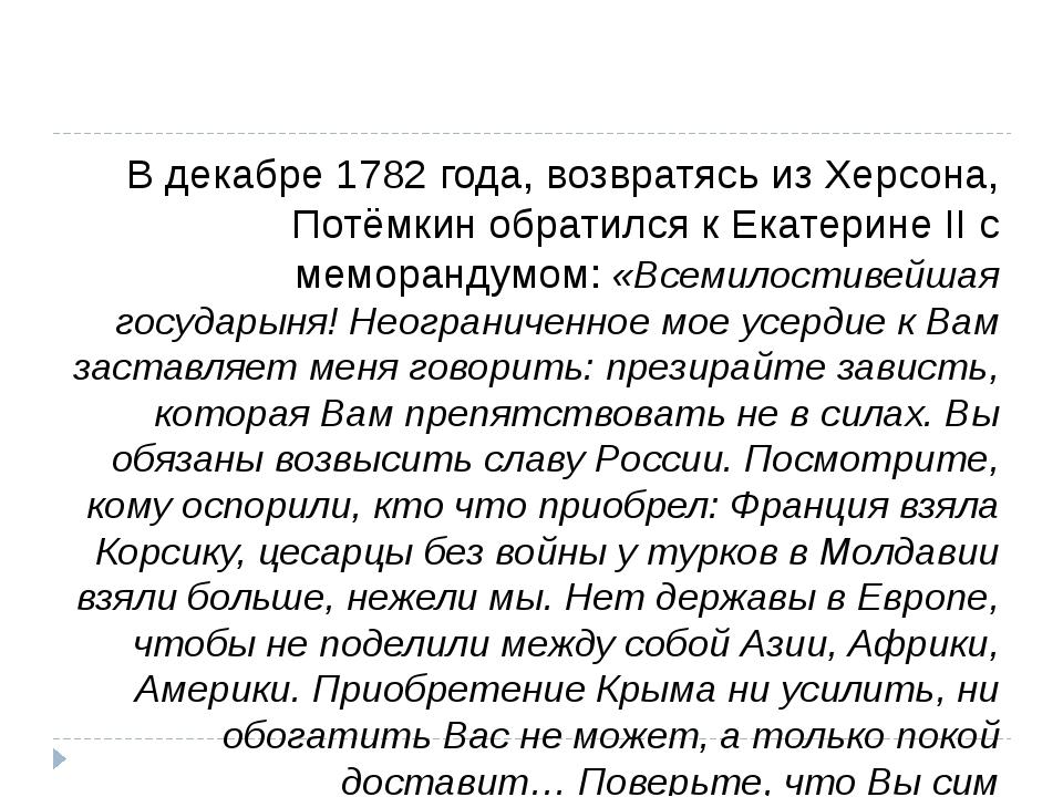 В декабре 1782 года, возвратясь из Херсона, Потёмкин обратился к Екатерине II...