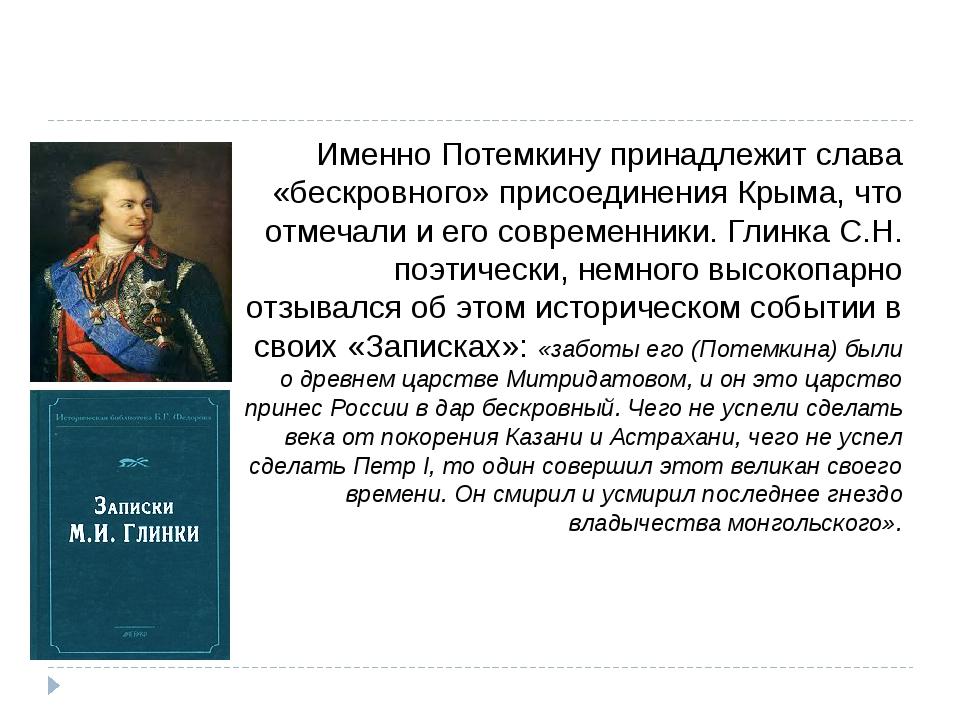 Именно Потемкину принадлежит слава «бескровного» присоединения Крыма, что отм...
