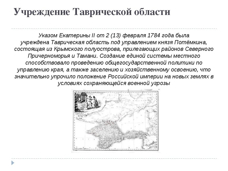 Учреждение Таврической области Указом Екатерины II от2(13)февраля1784год...