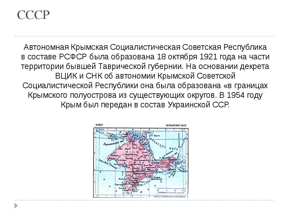СССР Автономная Крымская Социалистическая Советская Республика в составе РСФС...