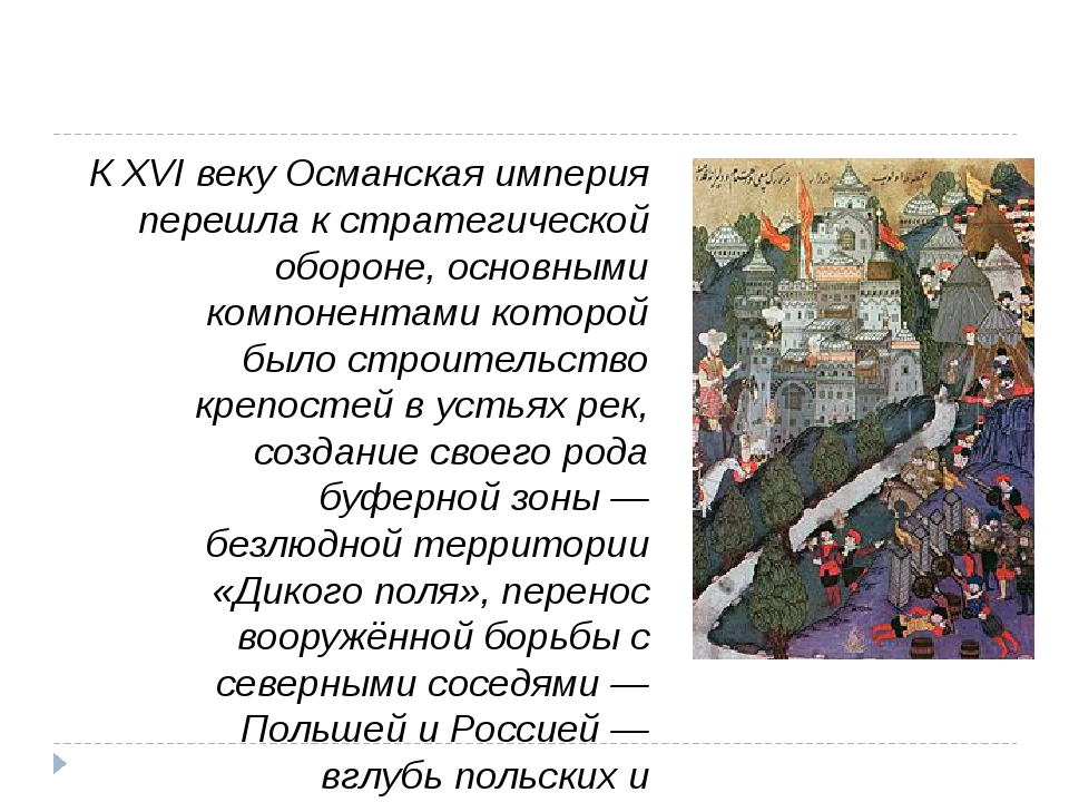 КXVI векуОсманская империя перешла к стратегической обороне, основными комп...