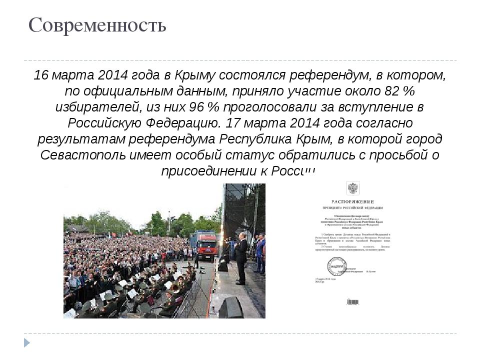 Современность 16 марта2014 годав Крыму состоялся референдум, в котором, по...