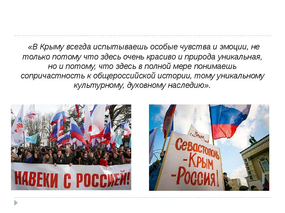 «В Крыму всегда испытываешь особые чувства иэмоции, не только потому что зд...
