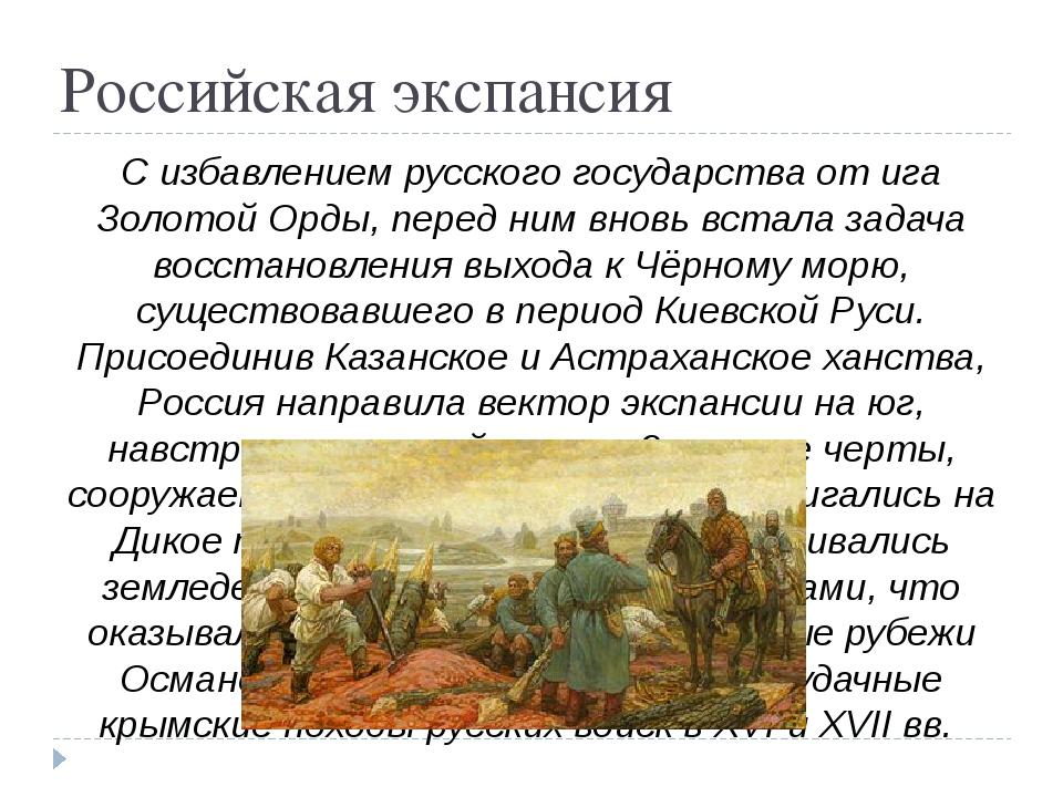 Российская экспансия С избавлением русского государства отига Золотой Орды,...