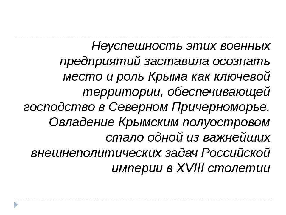 Неуспешность этих военных предприятий заставила осознать место и роль Крыма к...