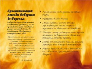 Христианизация легенды Робертом де Бороном Начал писать слово грааль с заглав