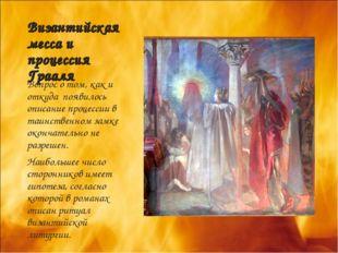 Византийская месса и процессия Грааля Вопрос о том, как и откуда появилось оп