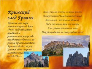 Крымский след Грааля Замки Крыма похожи на яркое пламя, Которое горит в белой