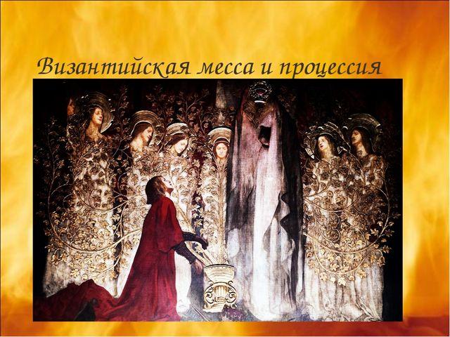 Византийская месса и процессия Грааля