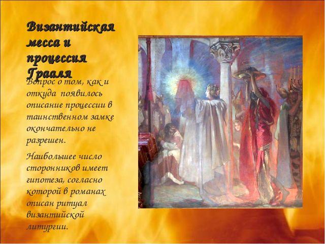 Византийская месса и процессия Грааля Вопрос о том, как и откуда появилось оп...