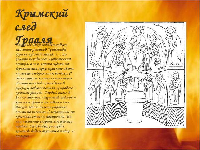 Крымский след Грааля Наиболее ярко соответствует описанию романов Граалиады ф...