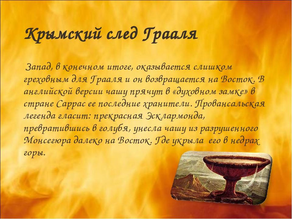 Крымский след Грааля Запад, в конечном итоге, оказывается слишком греховным д...