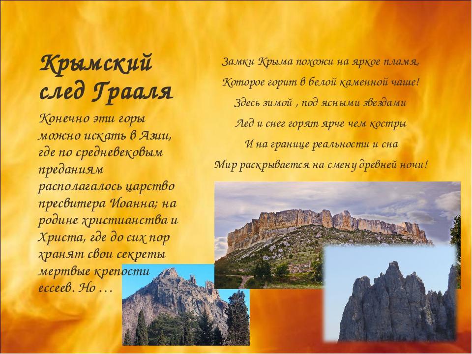 Крымский след Грааля Замки Крыма похожи на яркое пламя, Которое горит в белой...