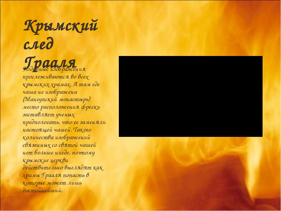 Крымский след Грааля Подобные изображения прослеживаются во всех крымских хра...