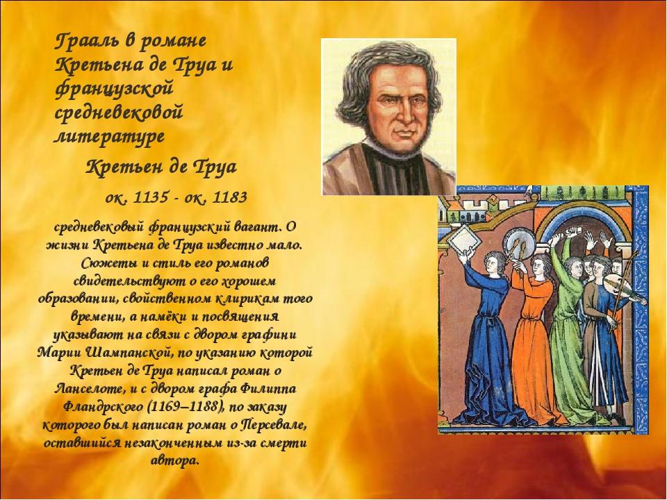 Грааль в романе Кретьена де Труа и французской средневековой литературе Креть...