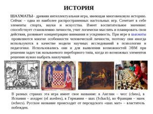ШАХМАТЫ– древняя интеллектуальная игра, имеющая многовековую историю. Сейчас