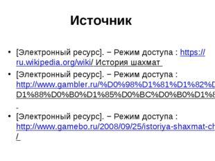 Источник [Электронный ресурс]. − Режим доступа : https://ru.wikipedia.org/wik