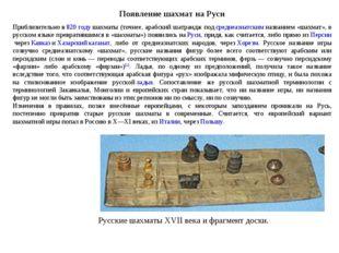 Появление шахмат на Руси Приблизительно в820 годушахматы (точнее, арабский