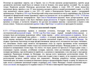 Несмотря на церковные запреты, как в Европе, так и в России шахматы распростр