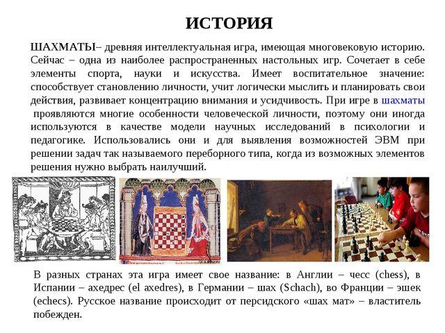 ШАХМАТЫ– древняя интеллектуальная игра, имеющая многовековую историю. Сейчас...