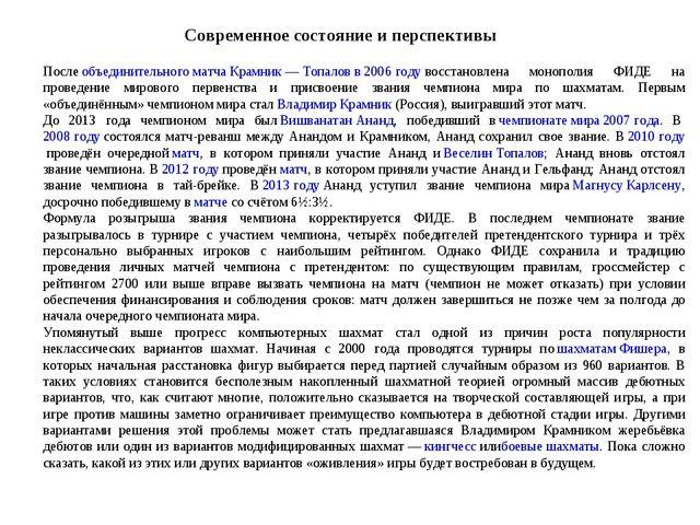 Современное состояние и перспективы Послеобъединительного матча Крамник— То...