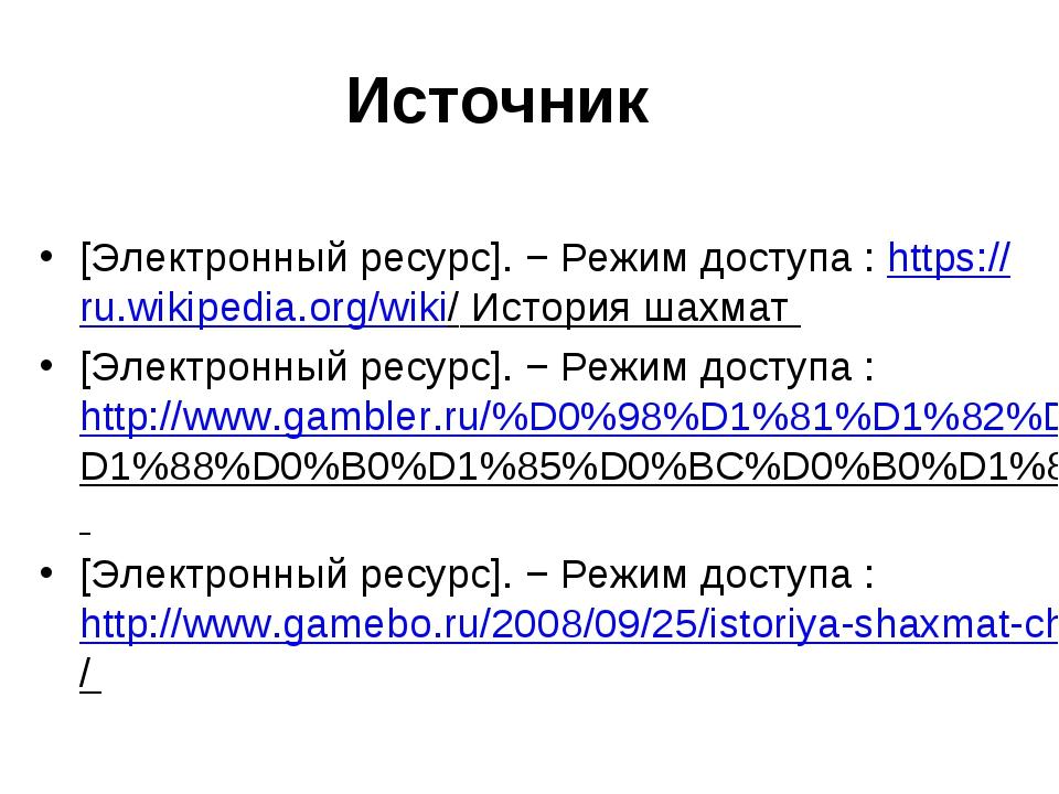 Источник [Электронный ресурс]. − Режим доступа : https://ru.wikipedia.org/wik...