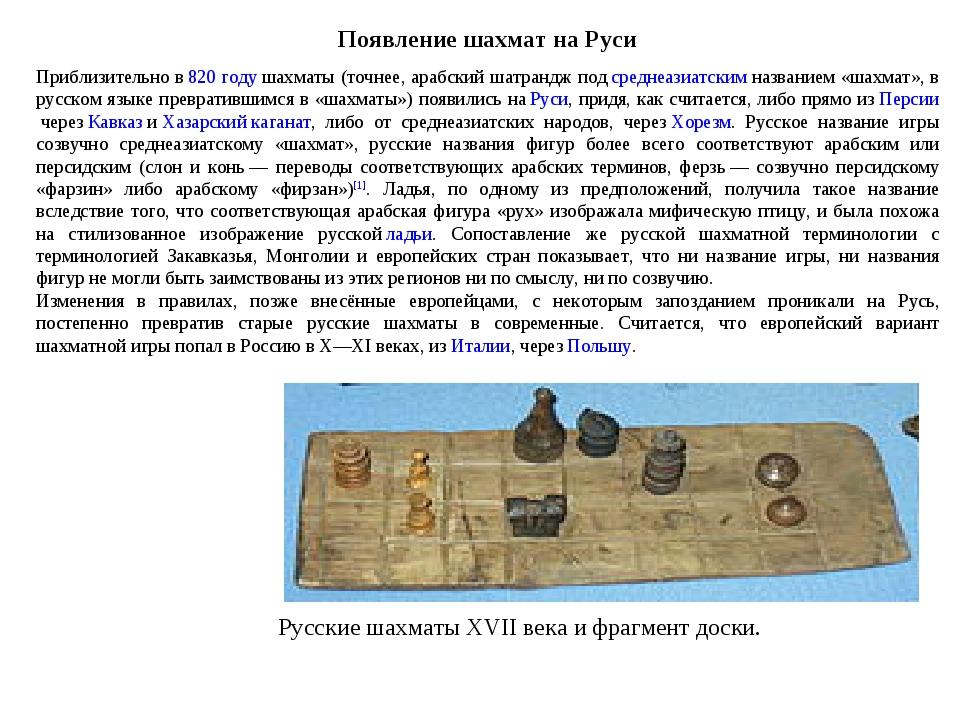 Появление шахмат на Руси Приблизительно в820 годушахматы (точнее, арабский...