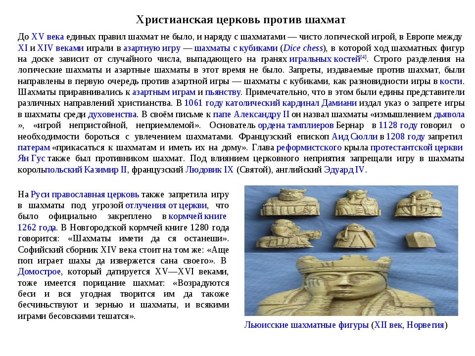 Христианская церковь против шахмат ДоXV векаединых правил шахмат не было, и...