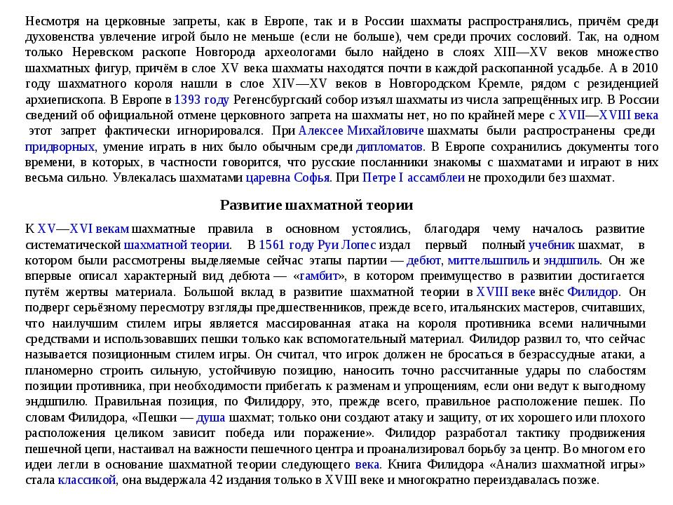 Несмотря на церковные запреты, как в Европе, так и в России шахматы распростр...