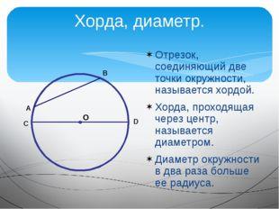 Хорда, диаметр. Отрезок, соединяющий две точки окружности, называется хордой