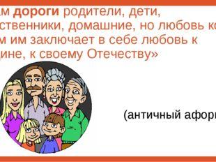 «Нам дороги родители, дети, родственники, домашние, но любовь ко всем им закл