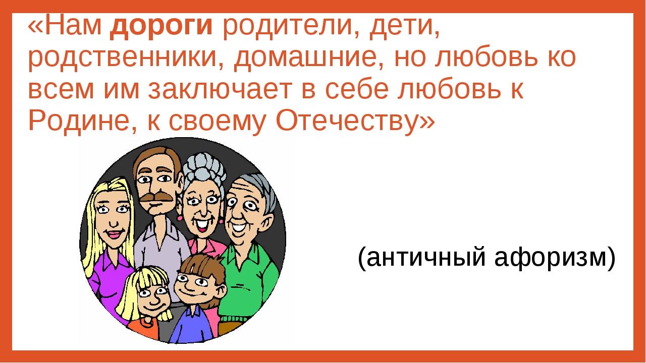 «Нам дороги родители, дети, родственники, домашние, но любовь ко всем им закл...