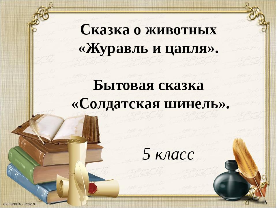 Сказка о животных «Журавль и цапля». Бытовая сказка «Солдатская шинель». 5 кл...